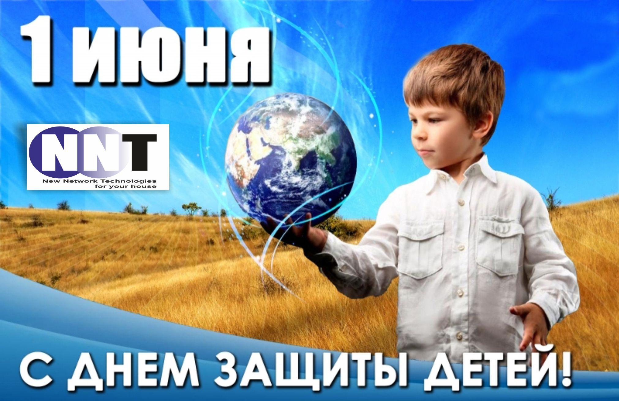 День защиты детей картинки с поздравлениями